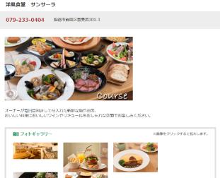 姫路Style